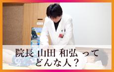 院長 山田 和弘 ってどんな人?